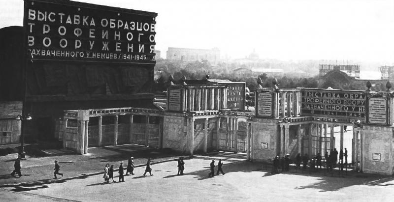 Выставка трофеев 1943-1948