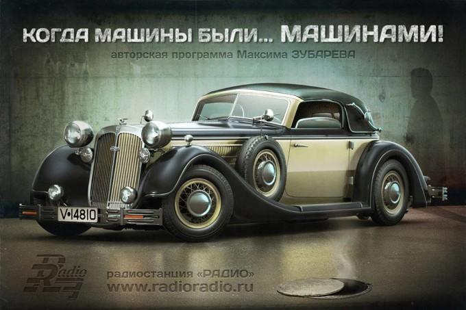 «Когда машины были… МАШИНАМИ!» Увидеть нет, услышать ДА!