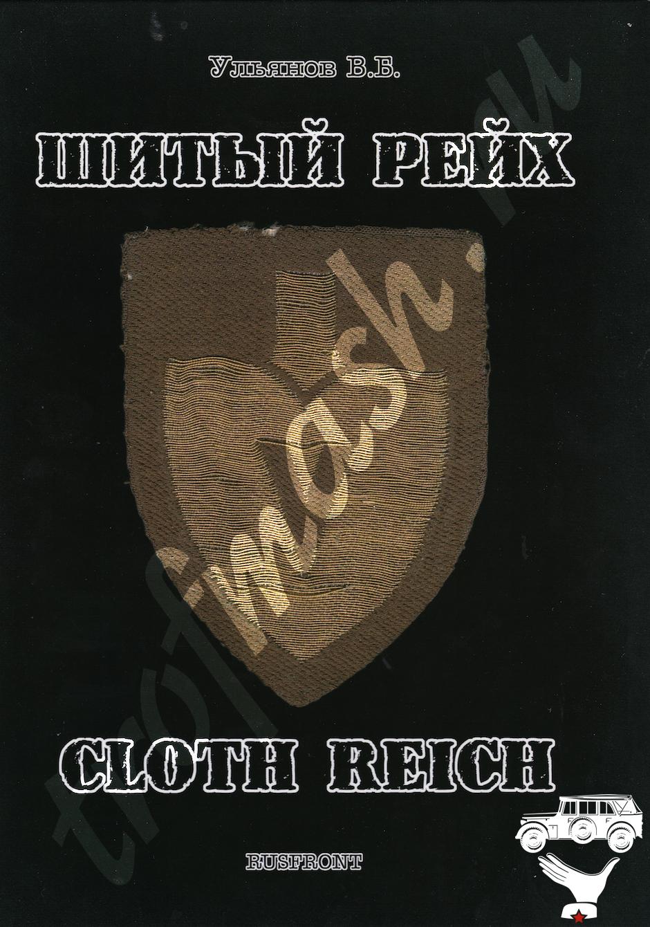 Gloth Reich