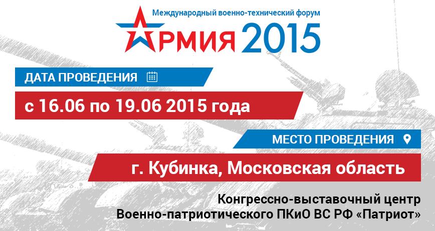 Форум «АРМИЯ-2015» продемонстрирует трофеи Великой Отечественной войны